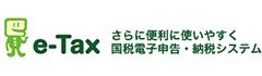 【e‐Tax】国税電子申告・納税システム(イータックス)