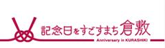 banner_kinenbi