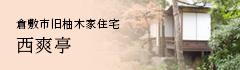 倉敷市旧柚木家住宅 西爽亭