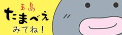 玉島のゆるきゃら「たまべえ」Facebook