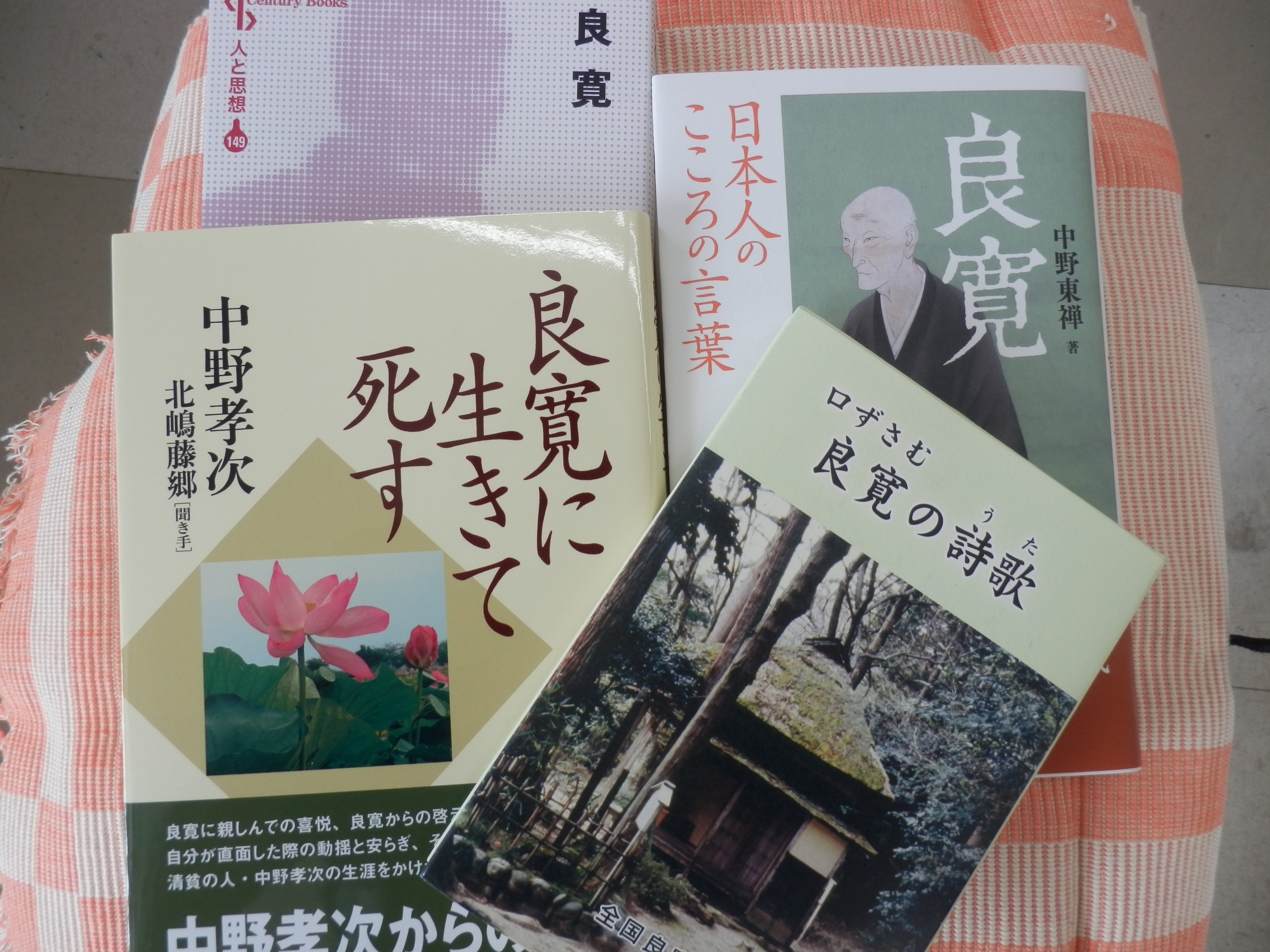 『良寛関連書籍』
