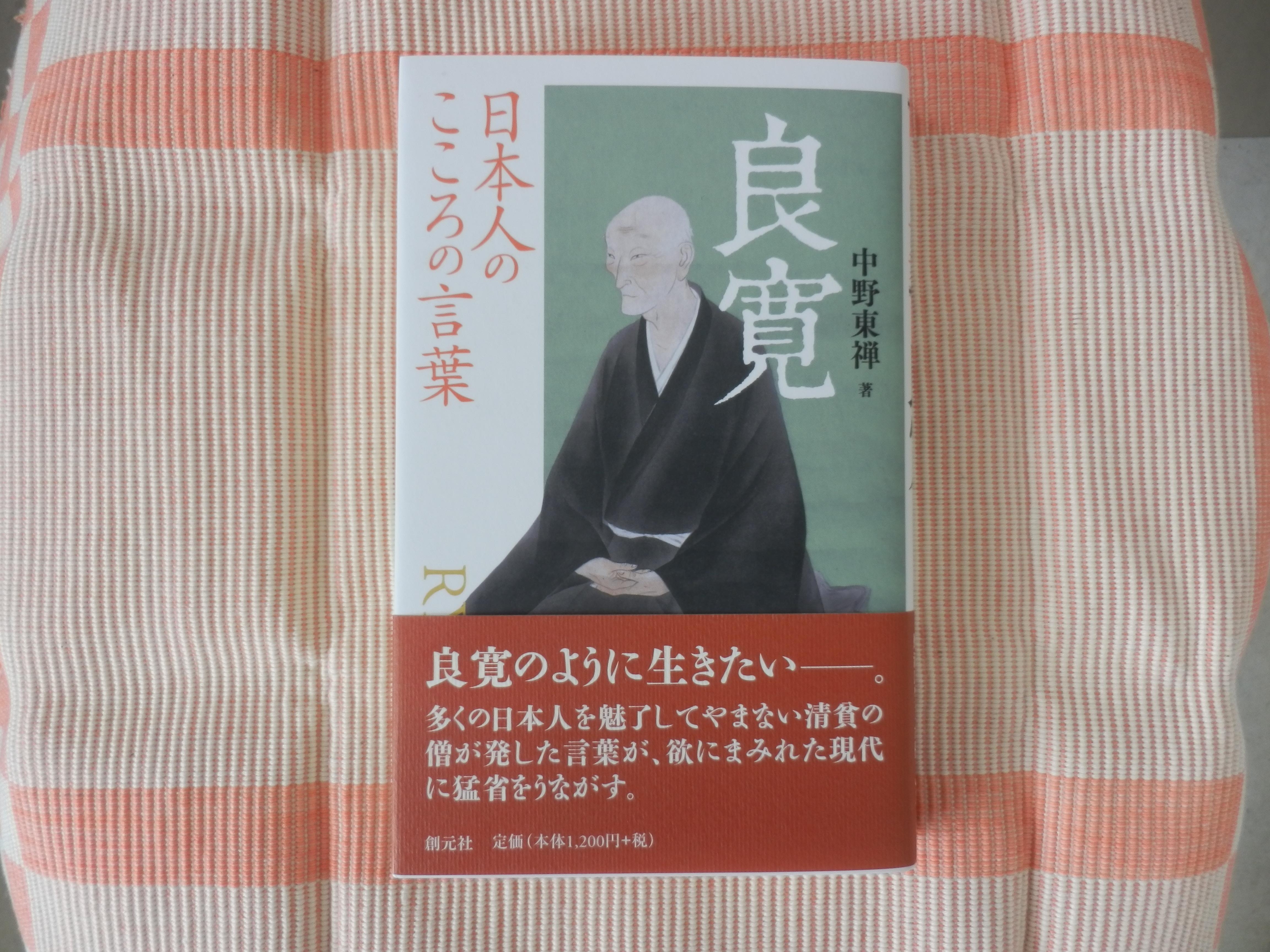 『良寛日本人のこころの言葉』