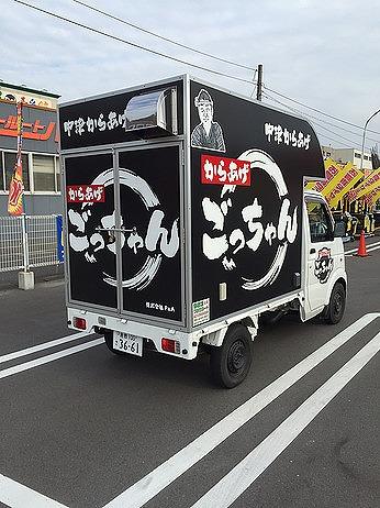 ごっちゃん 移動販売車②