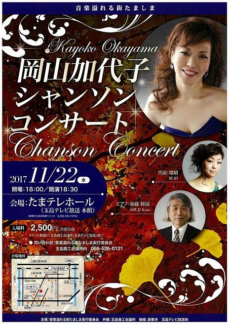 岡山加代子シャンソンコンサート