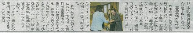 山陽新聞記事(H30.5.31)