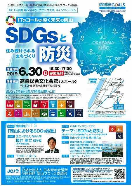 SDGsと防災チラシ