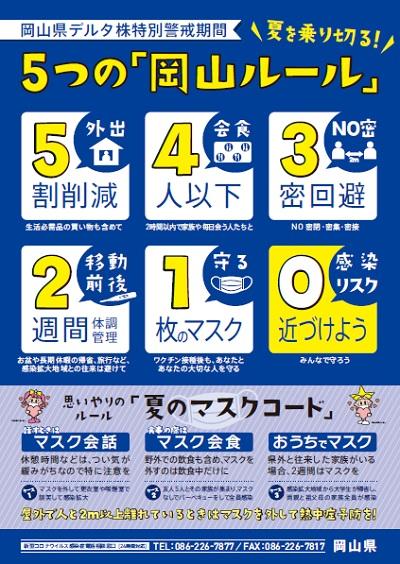 5つの岡山ルール