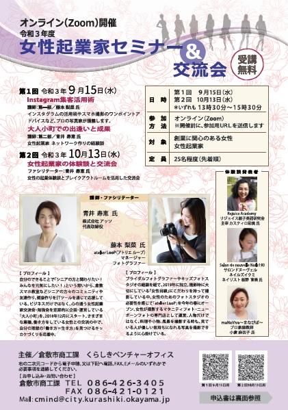 女性起業家セミナー