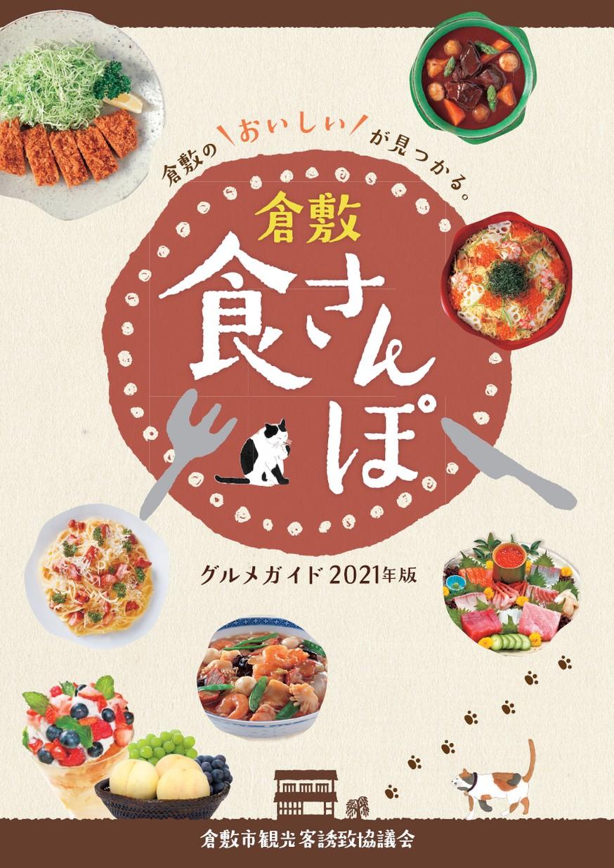 倉敷市食さんぽ